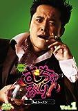 むちゃぶり! 3rd.シーズン Vol.1 完全版 [DVD]