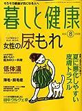 暮しと健康 2008年 08月号 [雑誌]