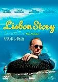 リスボン物語 [DVD]