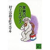 羊男のクリスマス (講談社文庫)