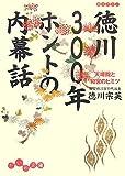 徳川300年ホントの内幕話―天璋院と和宮のヒミツ (だいわ文庫 H 88-1)