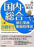 国内・総合旅行業務取扱管理者一挙合格ゼミ 改訂4版