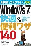できるポケット Windows 7の快適&便利ワザ140