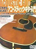 DVD付 これからはじめる!! アコースティックギター入門 これだけは知っておきたいすべてが見て弾けるDVD付   (ドレミ楽譜出版社)