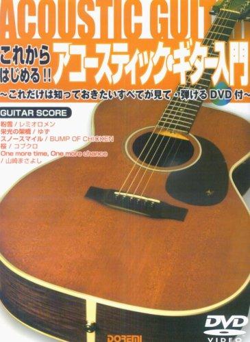 DVD付 これからはじめる!! アコースティックギター入門 これだけは知っておきたいすべてが見て弾けるDVD付 (ギター・スコア)
