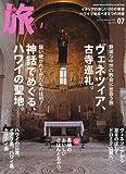 旅 2010年 07月号 [雑誌]