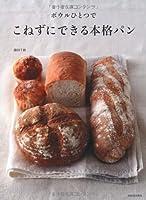 ボウルひとつで こねずにできる本格パン
