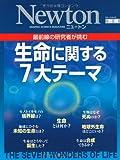 最前線の研究者が挑む生命に関する7大テーマ (ニュートンムック Newton別冊)
