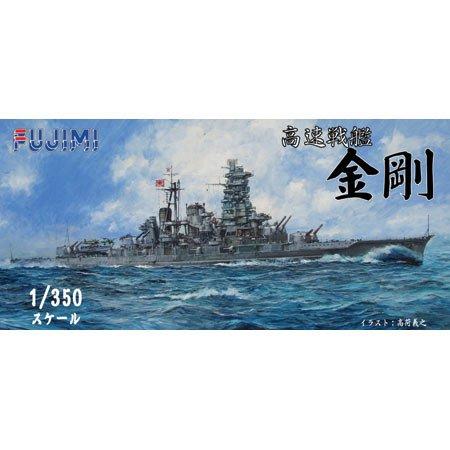 1/350 旧大日本帝国海軍 高速戦艦 金剛