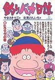 釣りバカ日誌(35) (ビッグコミックス)
