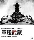 軍艦武蔵 ブルーレイ[Blu-ray/ブルーレイ]