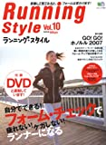 Running Style(ランニングスタイル)10 (エイムック 1458)