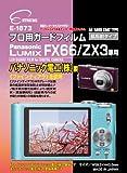 エツミ 液晶保護フィルム プロ用ガードフィルム  パナソニック ルミックスFX66/ZX3専用 E-1873