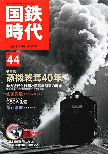 国鉄時代 2016年2月号 Vol.44