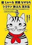 猫 しゃべる 英語 なぜなら シミケン 教えた 英文法 -アメリカに行きたい猫のコロンブスのための25レッスン