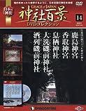 神社百景DVDコレクション14 鹿島神宮 香取神宮 息栖神社 大洗磯前神社 酒列磯前神社