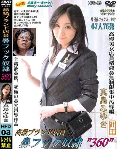 高級フ゛ラント゛店員 鼻フック奴隷360 真島みゆき HFD-003 [DVD]