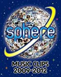 スフィア「Sphere Music Clips 2009-2012 [Blu-ray]」