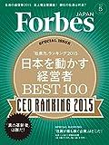 ForbesJapan (フォーブスジャパン) 2015年 05月号 [雑誌]