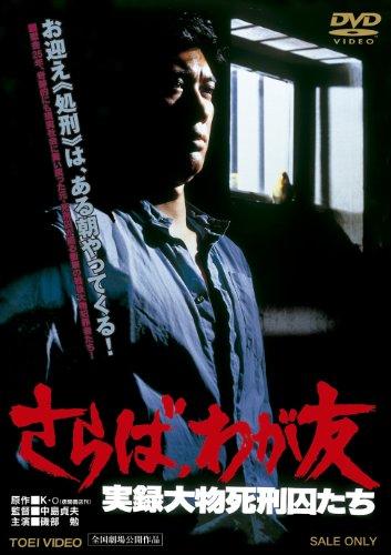 さらば、わが友 実録大物死刑囚たち【DVD】