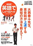 NHK 英語でしゃべらナイト 2008年春夏合併号 [雑誌]