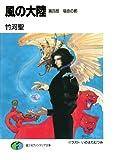 風の大陸 第四部 宿命の都 (富士見ファンタジア文庫)