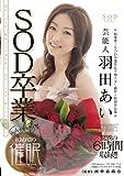 芸能人羽田あい SOD卒業×初めての催眠 [DVD]