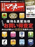 日経マネー 2009年 03月号 [雑誌]