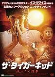 ザ・タイガーキッド〜旅立ちの鉄拳〜 [DVD]