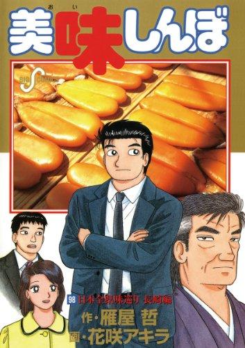 美味しんぼ(98) (ビッグコミックス)