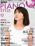 PIANO STYLE (ピアノスタイル) 2012年 10月号 (CD付き) [雑誌]