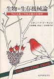 生物=生存機械論―利己主義と利他主義の生物学 (1980年)