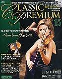 隔週刊 CLASSIC PREMIUM (クラシックプレミアム) 2014年 8/5号 [分冊百科]