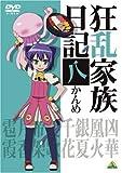 狂乱家族日記 八かんめ [DVD]