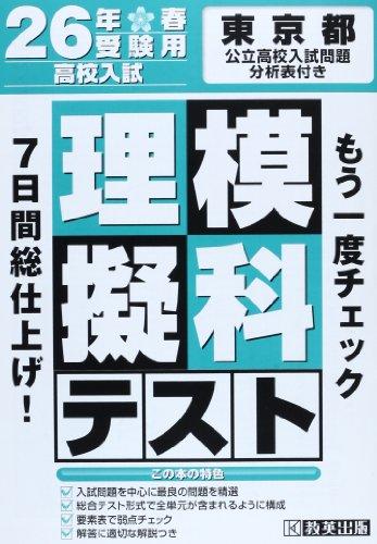 高校入試モギテスト理科東京県26年春受験用 (模擬テスト)