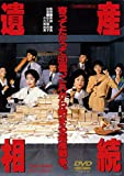 遺産相続[DVD]