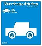 ブロックで作るキカイの本 走る・曲がる・車のしくみ (ブロックで作るキカイの本)