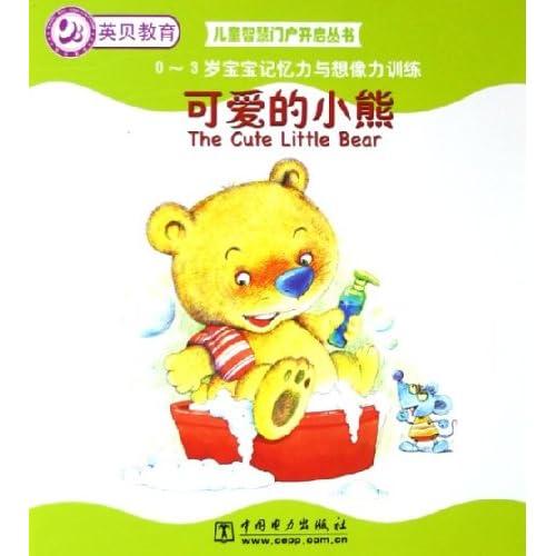 可爱的小熊(0-3岁宝宝记忆力与想像力训练)/儿童智慧
