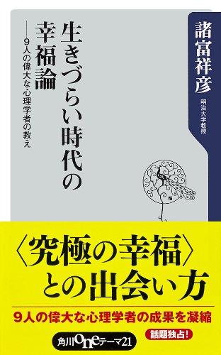 生きづらい時代の幸福論 ──9人の偉大な心理学者の教え (角川oneテーマ21)