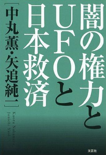 闇の権力とUFOと日本救済