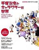『手塚治虫とキャラクターの世界』が凄い!!