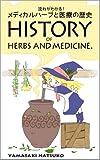 流れがわかる!メディカルハーブと医療の歴史: ケルト、ギリシャ、アラビアから現代まで
