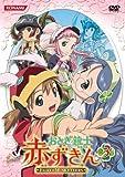 おとぎ銃士 赤ずきん Vol.3 [DVD]