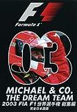 2003 FIA F1世界選手権総集編 [DVD]