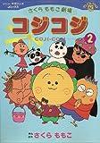 コジコジ 2―さくらももこ劇場 (ソニー・マガジンズコミックス アニメコレクション)