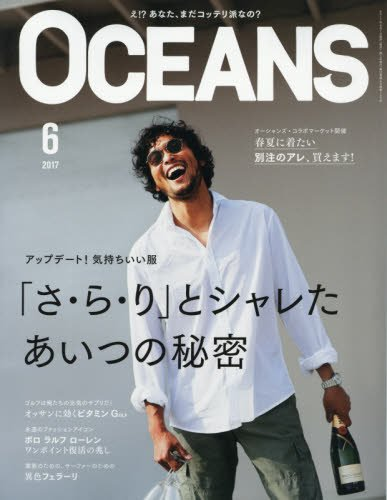 OCEANS 2017年6月号 大きい表紙画像