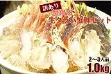 カニ鍋専用 袋詰め 生タラバガニ脚 蟹 かに カニ 脚 足 タラバガニ たらばがに たらば蟹 タラバ蟹 訳あり 冷凍 お中元 夏ギフト ギフト (1.0kg)