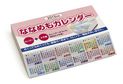 ななめもカレンダー 2015年版 175枚タイプ