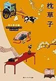 枕草子 ビギナーズ・クラシックス 日本の古典<ビギナーズ・クラシックス 日本の古典> (角川ソフィア文庫)