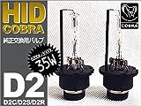 【送料無料】ベンツ W203 35W 6000K キセノン車ヘッドライト用 ロービーム D2バルブ COBRA製